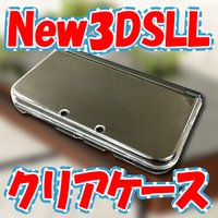 ニンテンドー NEW3DSLL対応アクセサリクリアハードケース。 上下分割式のセパレートタイプとなり...