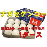 ●軟式M号球(新公認球)1ダース(12個入り)売り ●M号 メジャー球 メジャー号 中学生用・一般用...