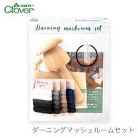 ダーニングマッシュルーム / Clover(クロバー) ダーニングマッシュルームセット
