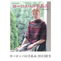 ヨーロッパの手あみ 2015秋冬 (日本ヴォーグ社)  やさしい着心地のニットが編める編み物のレシピ...