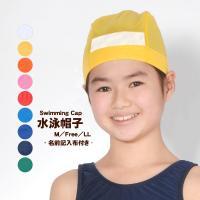 [新発売・水着と同時購入で送料無料]水泳帽子 スイムキャップ 【名前記入可能タイプ】 日本製 メッシュ無地 スイミングキャップ 3サイズ9カラ