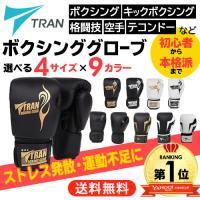 ボクシンググローブ トレーニング グローブ パンチンググローブ  8oz 10oz 12oz 14oz TRAN キック ボクシング 格闘技 空手 テコンドー フィット 黒 白 ゴールド