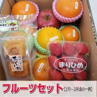 旬のフルーツ詰め合わせ!その時の一番美味しいものを選りすぐりお届けします。すべて国産(和歌山産を中心...
