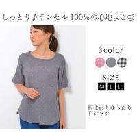 【テンセル100%】 Tシャツ M L LL レディース トップス 半袖 丸衿 無地 ボーダー