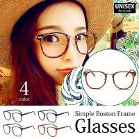 全4色!ちょっと大きめボストンフレームメガネ 伊達眼鏡 丸めがね