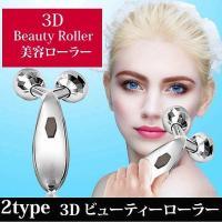 3Dビューティーローラー 3D マッサージ Vエステローラー Vツインローラー構造【レディース フェ...