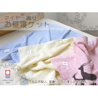 安心・良品の今治認定の日本製マイヤー織りタオルケット。 肌触りが良くふんわり・柔らかな毛足の長い豪華...