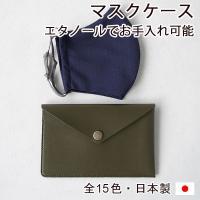ベルオリジナル  封筒型がとっても可愛いケース。 国産ヴィーガンレザーで気持ちのいい肌触り&高級感。...