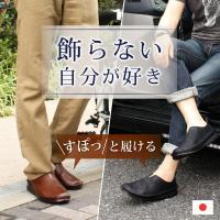累計販売数足を突破&神戸セレクション.4に認定された、 Vカットスリッポンにメンズサイズができました...