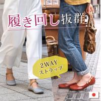バレエシューズ パンプス カジュアル フラット 2way シンプル レディース 婦人靴 日本製 A0641