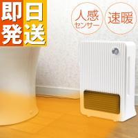 人感・消臭セラミックヒーターは、人感センサーを搭載した、 スタイリッシュなデザインのセラミックヒータ...