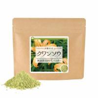 クワンソウ,通販,粉末,茶,お茶,粉末茶,パウダー,  クワンソウは温暖な地域にみられる多年草で、琉...