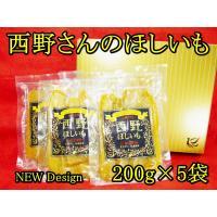 西野さんの干いも 黒ラベル200g×5袋 1kg 極上 干し芋 紅はるか 茨城県ひたちなか市 ギフト