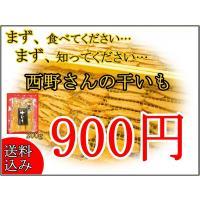 お試し 西野さんの干いも 黒ラベル200g 送料無料 茨城県ひたちなか市 直送