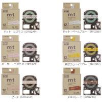 キングジム 「テプラ」PROテープカートリッジ マスキングテープ「mt」ラベル 12mm幅 SPJ1...