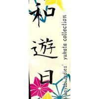 浴衣 仕立て上がり 女性用 和遊日  綿80%麻20% 153cm-166cm  菊 ゆり 花柄 ストライプ 夏祭り お祭り 花火に 新品 (株)安田屋 c554188628
