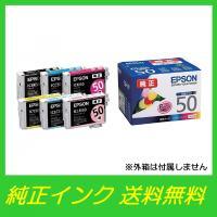 IC6CL50 純正 EPSON インクカートリッジ 6色パック 〇送料無料・純正箱なし・アウトレット