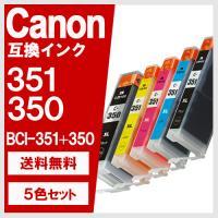 ■対応メーカー:CANON / キヤノン ■純正品番:BCI-351+350/5MP | BCI-3...