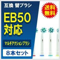■商品名:ブラウン オーラルB 対応 互換 替ブラシ EB50 マルチアクションブラシ BRAUN ...