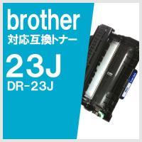 ■対応メーカー:brother, ブラザー ■対応インク型番:トナー ドラムユニット DR-23J ...