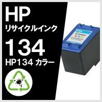 ■対応メーカー:hp / ヒューレットパッカード ■純正品番:HP134 C9363HJ(カラー 増...