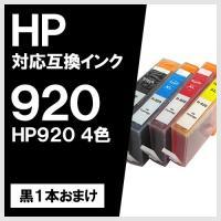 ■対応メーカー:hp / ヒューレットパッカード ■純正品番:HP920-4PK ■対応インク型番:...