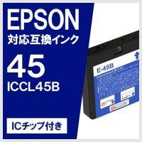 ■対応メーカー:EPSON / エプソン ■純正品番:ICCL45 / ICCL45B(増量版) ■...