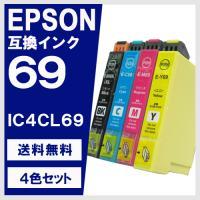 ■対応メーカー:EPSON / エプソン ■純正品番:IC4CL69 ■対応インク型番:ICBK69...