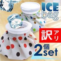 2個セット 訳あり 小型 氷のう 氷嚢  スポーツ ゴルフ アイスバッグ アイシングバッグ 水枕 氷枕 応急措置 アイシング 熱冷まし 保冷剤 (L3)