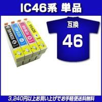互換性インク 互換インク(インク) エプソン 互換インク(インク) IC46系 互換インク(インク)...
