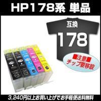 互換性インク 互換インク(インク) ICチップ要交換品 HP178シリーズ インクカートリッジ  互...