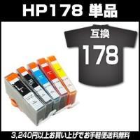 互換性インク 互換インク(インク) ICチップ付 HP178シリーズ インクカートリッジ  互換イン...