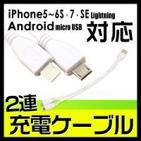 送料無料 MicroUSB 各種スマホ用 各種機器 二連ケーブル  対応機器 ・iPhone5 ・i...