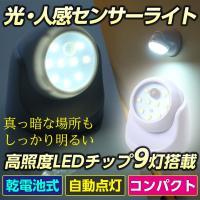 送料無料9灯LED人感センサーライト<br />   ・人が通ると9つのLEDチップで周...