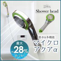 シャワーヘッドを交換してマイクロバブル ナノバブルを浴びる!節水にも繋がるシャワーヘッド『マイクロア...