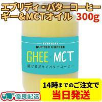 エブリディ バターコーヒー ギー & MCTオイル 大容量 300g 混ぜるだけでバターコーヒー ギー & MCTオイル