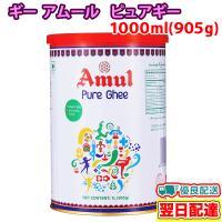 ギー アムール ピュアギー 1000ml 大サイズ Pure Ghee Amul インド スパイス アジアン食品 エスニック食材 バター お菓子 送料無料