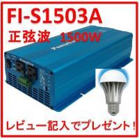 FI-S1503A-12 :正弦波インバーター(未来舎製 PowerTite ) 入力電圧:DC12V -レビュー記入でLED電球プレゼント!送料無料・代引手数料無料|yasukawa