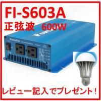 FI-S603A-12:正弦波インバーター 未来舎製 PowerTite 入力電圧:DC12V|yasukawa