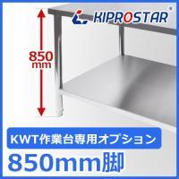 ※この商品とKIPROSTAR作業台をセットでご購入頂く事で高さ850mmの脚と交換してお届けします...