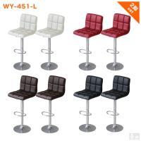 カウンターチェアー バーチェア ソフトレザー椅子 WY-451-L 2脚セット カウンターチェア チェアー