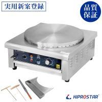 電気クレープ焼き器 【型式】PRO-40CRP 【外形寸法】約 幅455 × 奥行 480 × 高さ...