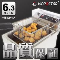 商品説明 【商品名】KIPROSTAR 卓上電気フライヤー 1槽式 6Lタイプ 【外形寸法(mm)】...