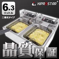 商品説明 【商品名】KIPROSTAR 卓上電気フライヤー 2槽式 6.3Lタイプ 【外形寸法(mm...