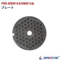 ※ご使用の手動式ミンサーの型番をご確認の上、ご注文下さい。  ■対応商品 PRO-MBM10, PR...
