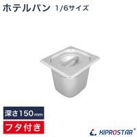 KIPROSTAR フードウォーマー PRO-SIF,PRO-WIF 専用ホテルパンです。  【深さ...