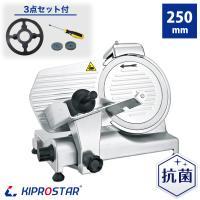 商品説明 ミートスライサー PRO-250YS-B 肉スライサー 【型  式】PRO-250YS-B...