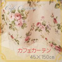 プリンセスルームにピッタリ♪ 薔薇柄の可愛いカーテン。※ご注文いただきました商品の種類、個数によって...