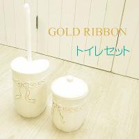 GOLD RIBBON トイレブラシホルダー&サニタリーポットセット サイズ トイレブラシホルダー:...