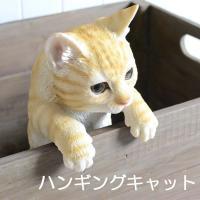 mothersday0514猫の置物 ハンキングキャット・トラ サイズ:W14×D12×H29cm ...